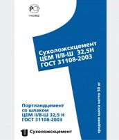 ЦЕМЕНТ II/B-Ш 32,5 Н