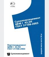 ЦЕМЕНТ II/B-Ш 42,5 Н